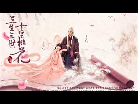 三生三世十里桃花OST-郁可唯-思慕(伴奏版)