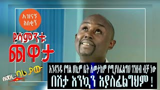 Ethiopian Comedy Semere Bariaw on Fana TV የሳምንቱ ጨዋታ ክፍል 8   MEDICAL SERVICES የቆየ ቪዲዮ