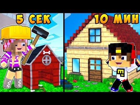 Видео как играют в майнкрафт