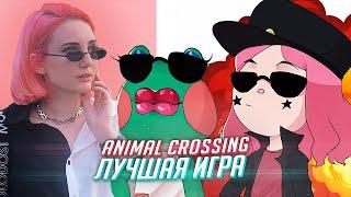 ПОЧЕМУ Я ТАК ЛЮБЛЮ ANIMAL CROSSING [TarelkO]