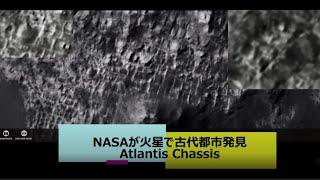 火星の不思議な場所・NASAが火星で古代都市発見❗Atlantis Chassis