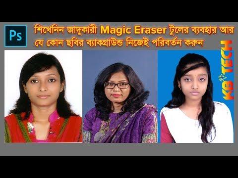 One Click Background Change In Photoshop 2020 👉 Magic Eraser 👉 KB Tech