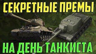 ОНИ УЖЕ ПОЛУЧИЛИ ИС-2М И ИСУ-130 НА ДЕНЬ ТАНКИСТА!