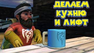 МЕХАНИК ДЕЛАЕТ КУХНЮ И ЛИФТ Scrap Mechanic