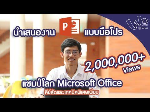 นำเสนองานแบบมือโปร โดยใช้คีย์ลัด PowerPoint | We Mahidol