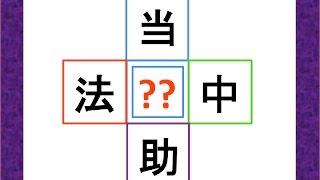 [漢字パズル・??に入る漢字一字は何でしょう?!]脳活クイズ vol 360kanji puzzle