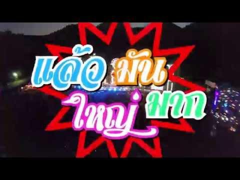 เพลง มัน ใหญ่ มาก 7 โจ๊ะ [Official Lyrics Video]