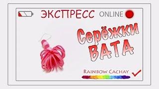 "Серёжки ""Вата"". Плетение из резинок rainbow loom bands. Трансляция канала Rainbow cachay!"