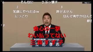 東京都知事選挙 2016 政見放送 NHKをぶっ壊す 立花孝志 コメントたっぷり thumbnail