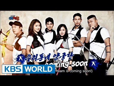 Cool Kiz on the Block | 우리동네 예체능 – The 12th sport is archery! [ENG/2016.09.20]