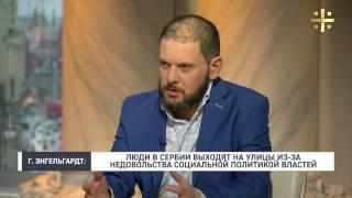Георгий Энгельгардт о протестах в Белграде и социальной политике Вучича