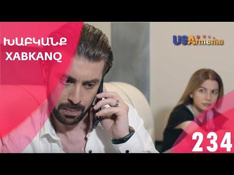 Xabkanq/Խաբկանք-Episode 234