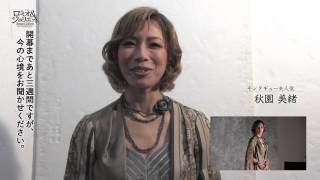扮装写真撮影の現場より、秋園美緒(モンタギュー夫人役)のコメント映...