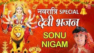 नवरात्रि Special भजन I Best Collection: SONU NIGAM Devi Bhajans I देवी भजन I Navratri 2019
