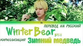 Скачать BTS V Winter Bear ТЕКСТ КИРИЛЛИЗАЦИЯ ПЕРЕВОД НА РУССКИЙ Color Coded Lyrics