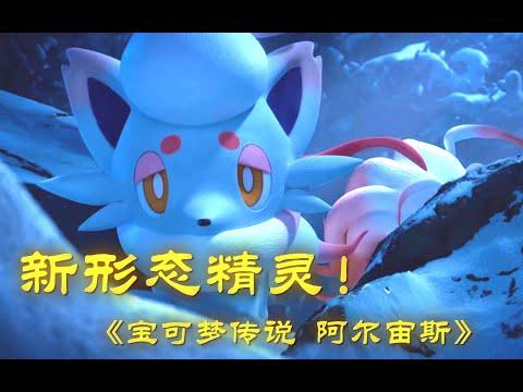 新形态精灵!洗翠地区的记录影片《宝可梦传说:阿尔宙斯》