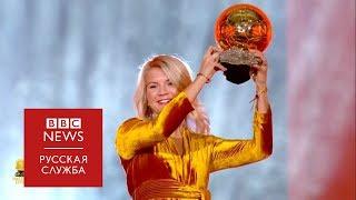 """Ведущий премии """"Золотой мяч"""" предложил чемпиионке потверкать на сцене"""