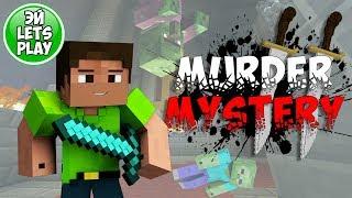 Победа в Murder Mystery MINECRAFT Мои приключения в мире Майнкрафт   Эй Lets Play