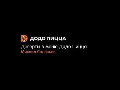 Десерты в меню Додо Пицца. Михаил Соловьев. 25 февраля 2019
