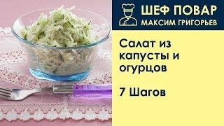 Салат из капусты и огурцов . Рецепт от шеф повара Максима Григорьева