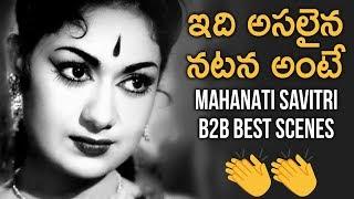 Mahanati Savitri Back To Back Best Scenes | Mahanati Savitri Super Hit Movies | Telugu FilmNagar