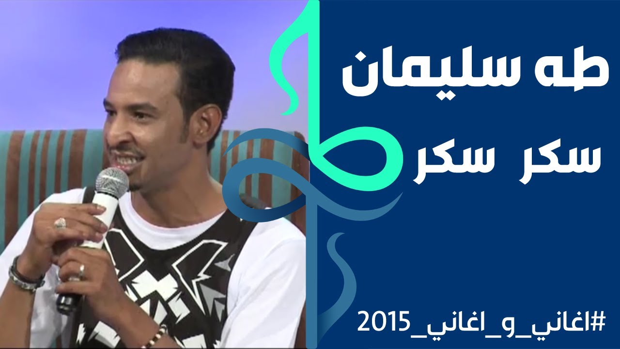 caa9099bf طه سليمان Taha Suliman - سكر سكر - اغاني واغاني 2015 - YouTube