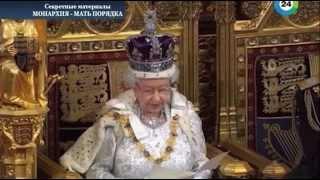 Аналитическая телепередача «Секретные материалы» Монархия мать порядка.