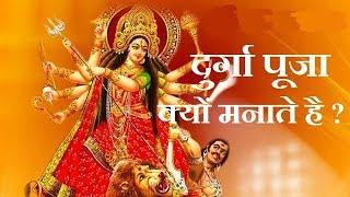 दुर्गा पूजा क्यों मनाते है ?