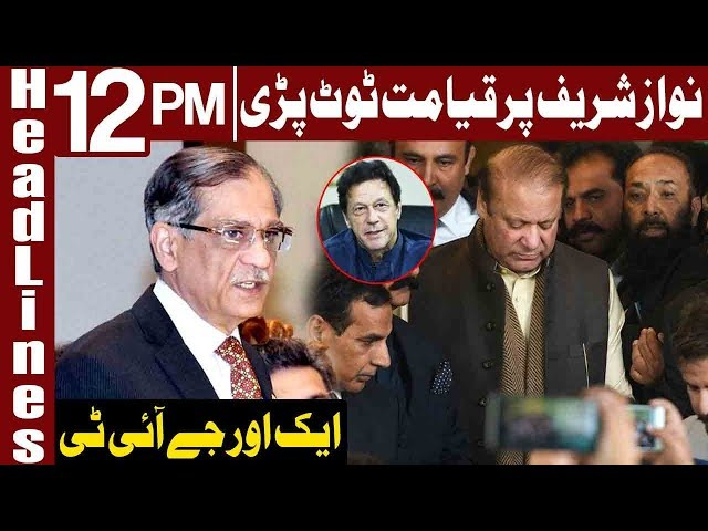 Another JIT Formed To Investigate Nawaz Sharif | Headlines 12 PM | 13 December 2018 | Express News