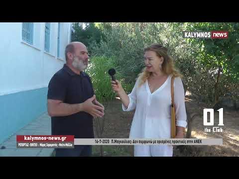 16-7-2020 Π.Μαγκούλιας: Δεν συμφωνώ με ορισμένες πρακτικές στην ΑΝΕΚ