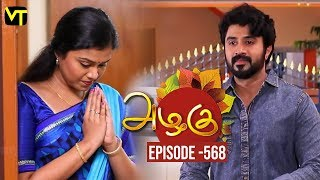 Azhagu - Tamil Serial | அழகு | Episode 568 | Sun TV Serials | 01 Oct 2019 | Revathy | VisionTime