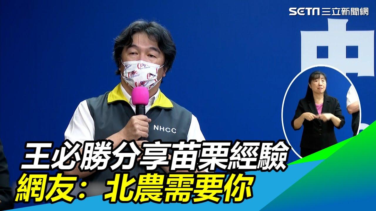 王必勝分享「苗栗經驗」曝5大原則!網刷一排:北農需要你 三立新聞網 SETN.com