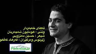 ھومایون شجریان - اھای خبردار Homayon Shajarian - ahay khabardar kurdish subtitle