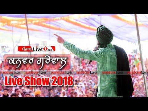 Kanwar Grewal Full Live Show 2018