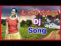 Telangana Best Folk DJ Song|Latest Dj Remix Song|#Olali Gummadi DJ FOLK Song|Latest #DJ Song