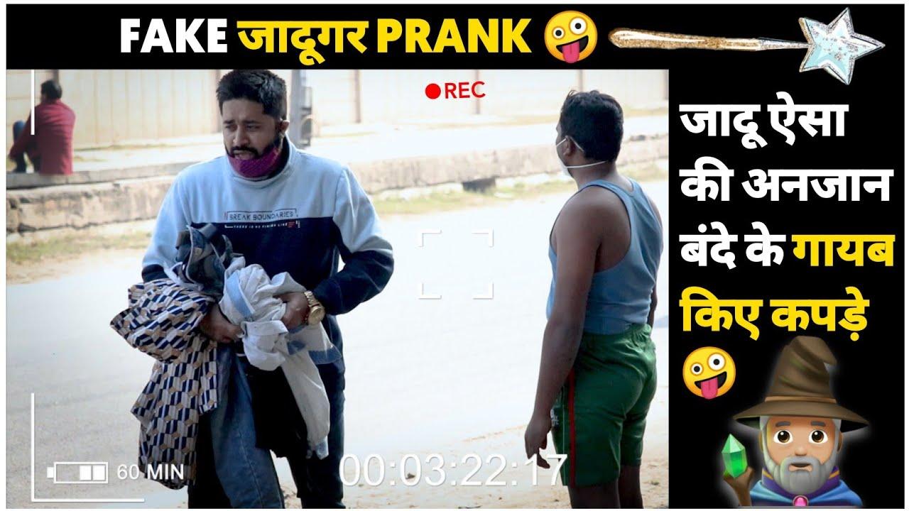Fake Jaadugar Prank | Sunny Arya | Tehelka Prank