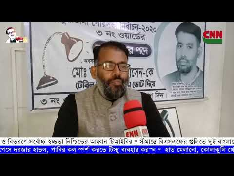 CNN BANGLA TV # SAIF JHAHAN LINE NEWS - CHUADANGA # 13-01-2021