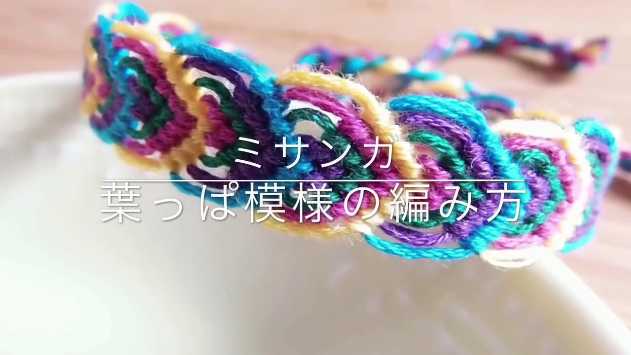 3 本 ミサンガ 編み 方