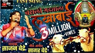 Download बसली गाड्याला लखाबाई /BASLI GADYALA LAKHABAI  new song sajan bendre