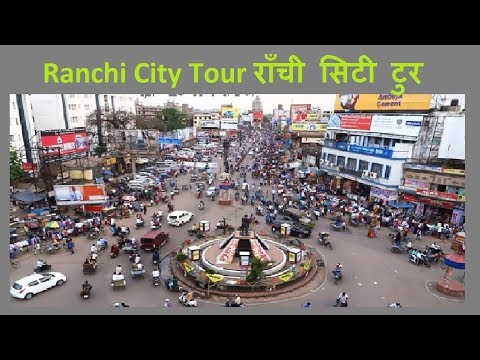 Ranchi City Tour, राँची सिटी टुर