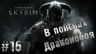 The Elder Scrolls V - Skyrim часть 16 (В поисках Драконобоя)