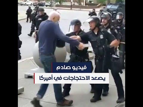 فيديو صادم يصعد الاحتجاجات في أميركا