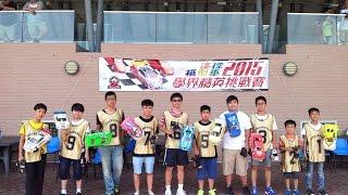 遙控模型車學界精英挑戰賽2015 - Junior Clas