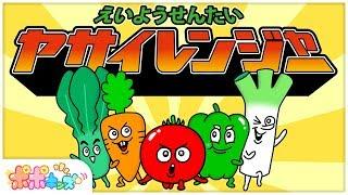 公式【絵本】野菜の戦隊パロ!? えいようせんたい ヤサイレンジャー【読み聞かせ】
