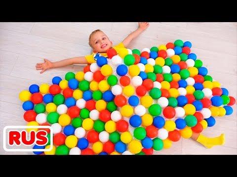 Влад и Никита играют с цветными шариками