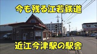今も残る江若鉄道 近江今津駅駅舎 Station building of Kojaku Railway Ōmi-Imazu Station that still remains (2020.2)