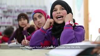 UN Women Educational Services in Za'atari Refugee Camp الخدمات التعليمية في مخيم الزعتري