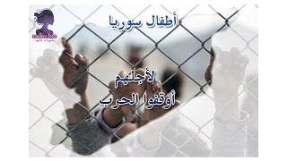 إزرعوا أيدكم في الريح   من أطفال سوريا