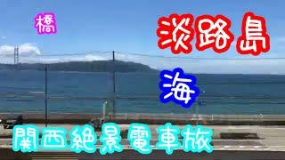 【関西絶景】海の見える電車。JR神戸線(明石~神戸)。海岸線を新快速で行く