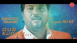 Ro Ke (Lyrical Video) | Sardool Sikander | New Punjabi Sad Songs 2019 | Finetouch Music